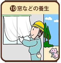 窓などの養生